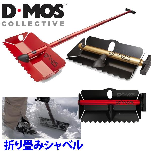 D-MOS ディーモス 折り畳みシャベル DMOS  STEALTH SHOVEL バックカントリー パークディガー 雪かき ショベル アルミ DMOSCOLLECTIVE 【C1】【s2】
