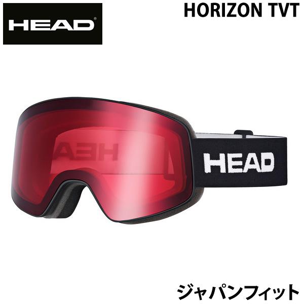 HEAD スノーゴーグル HORIZON TVT RED JAPAN FIT ヘッド  スキー スノーボードゴーグル【C1】【s2】