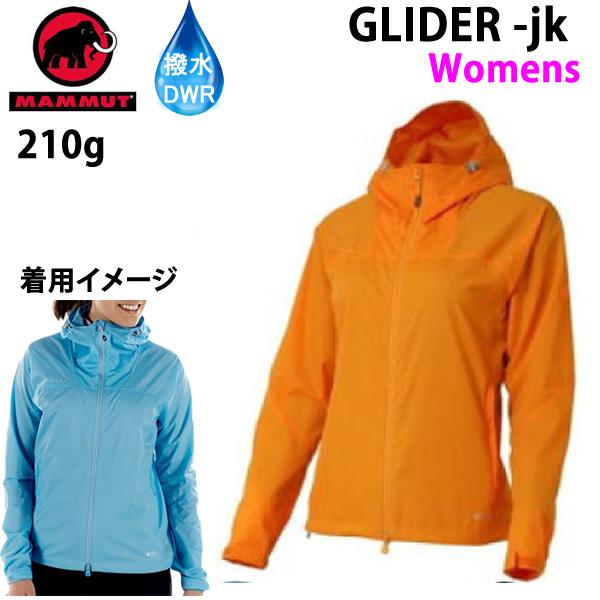マムート アウトドア ウェア レディース GLIDER -JK RADIANT 1219  グライダージャケット 1012-00050 WOMENS 【C1】【s2】