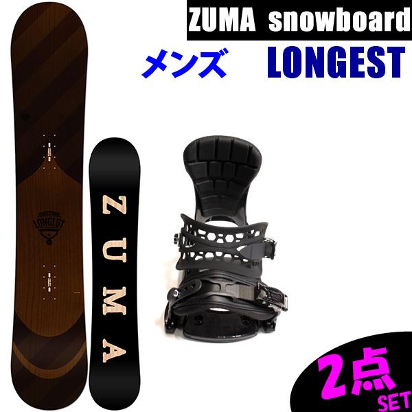 ● スノーボード 2点セット メンズ ● ZUMA【ツマ】 スノーボード板   LONGEST ウッド + ビンディングZM3800  スノーボードセット【L2】【s2】
