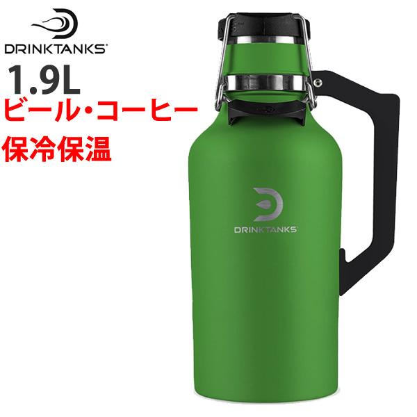 ●ポイント5倍 炭酸の飲み物(ビールなど)を入れられる魔法瓶 DrinkTanks ドリンクタンクス Growler 64oz (1.9L) 真空断熱グラウラー FERN グリーン 保冷 保温 水筒【C1】【w95】【s5】