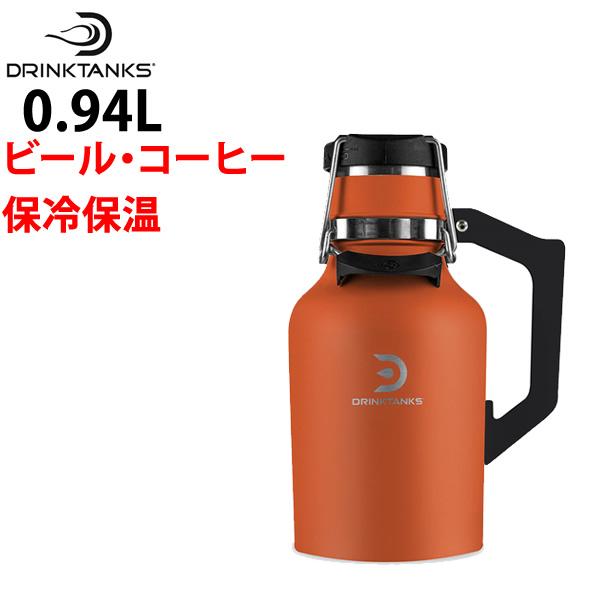 ●ポイント5倍 炭酸の飲み物(ビールなど)を入れられる魔法瓶 DrinkTanks ドリンクタンクス Growler 32oz (0.94L) 真空断熱グラウラー MOAB オレンジ 保冷 保温 水筒【C1】【w95】【s9】