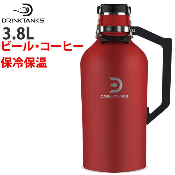 ●ポイント5倍 炭酸の飲み物(ビールなど)を入れられる魔法瓶 DrinkTanks ドリンクタンクス Growler 128oz (3.8L) 真空断熱グラウラー CRIMSON レッド 保冷 保温 水筒【C1】【w95】【s2】