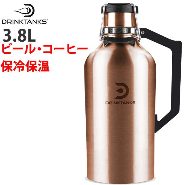 ●ポイント5倍 炭酸の飲み物(ビールなど)を入れられる魔法瓶 DrinkTanks ドリンクタンクス Growler 128oz (3.8L) 真空断熱グラウラー COPPER カッパー 保冷 保温 水筒【C1】【w95】【s2】