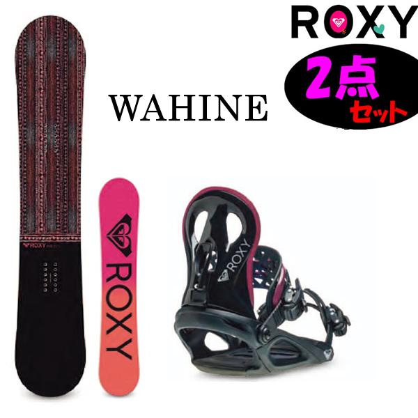 スノーボード2点セット 板 ROXY ロキシー 19-20モデル レディース スノーボードセット WAHINE + ロキシービンディング  【L2】【代引不可】【s2】
