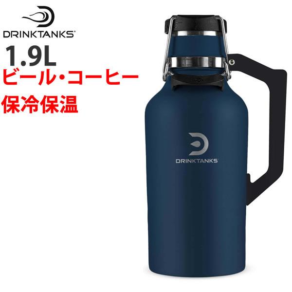 ●ポイント5倍 炭酸の飲み物(ビールなど)を入れられる魔法瓶 DrinkTanks ドリンクタンクス Growler 64oz (1.9L) 真空断熱グラウラー STORM 保冷 保温 水筒【C1】【w95】【s4】