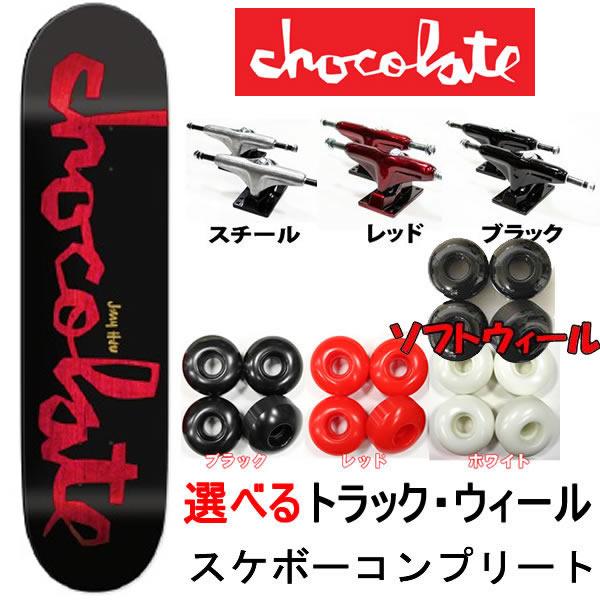 スケボー コンプリート チョコレート チャンク/ジェリースー 7.75×31.125インチ 選べるトラック・ウィール スケートボード コンプリート【s3】
