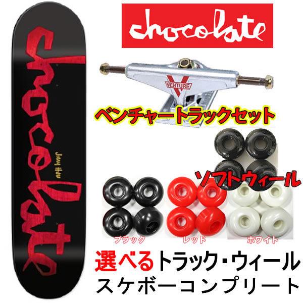ベンチャートラックセット スケートボード コンプリート チョコレート チャンク ジェリースー 7.75×31.125インチ 選べるウィール スケートボード コンプリート【s3】
