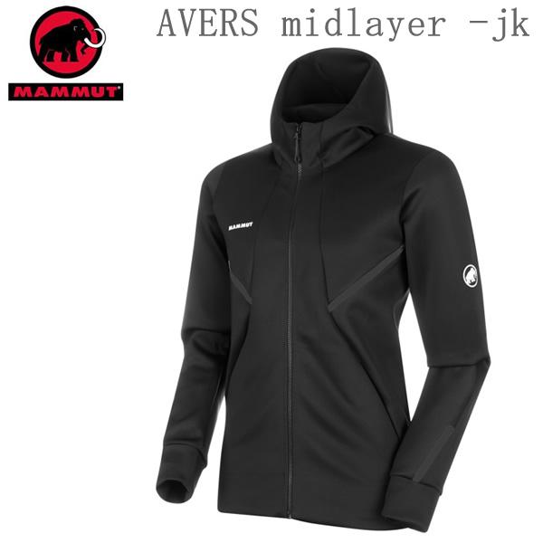 マムート アウトドア ウェア AVERS ML HOODED -jacket BLACK 0001  1014-01640 エイバース ミッドレイヤー ジャケット【C1】【s2】