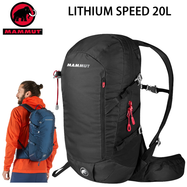 マムート リュック MAMMUT Lithium SPEED 20L ブラック 2530-03171 0001 リチウム バックパック マムート バッグ【s2】