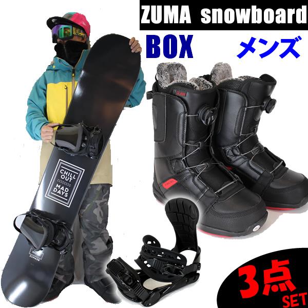スノーボード 3点セット メンズ ZUMA BOX ボックス + ビンディングZM3900 + ロシニョールボアブーツ スノボ セット 【L2】【代引き不可】【s2】