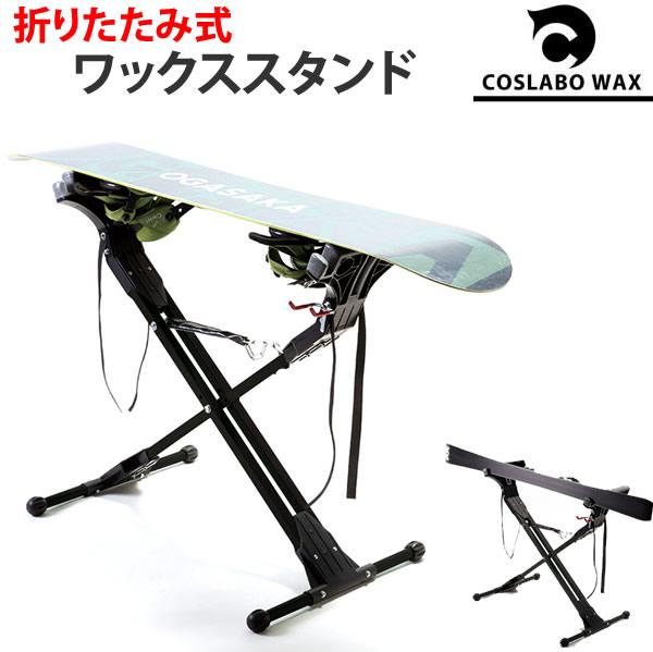 コスラボワックス  折りたたみ式ワックススタンド X STAND PRO CL2051 スキー&スノーボード チューンナップ COSLABO WAX 【s2】