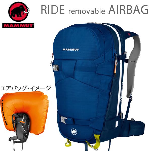 マムート エアバッグ付きバックパック MAMMUT RIDE removable AIRBAG 3.0  30L + カートリッジ / ultramarine-marine 5971  ライド バックパック 2610-01250   マムート リュック バッグ【s2】