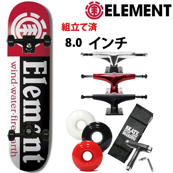 スケボー コンプリート ELEMENT エレメント 新作多数 SECTION 選べるトラック レンチ+ケースサービス ウィール 特価 スケートボード 8.0インチ