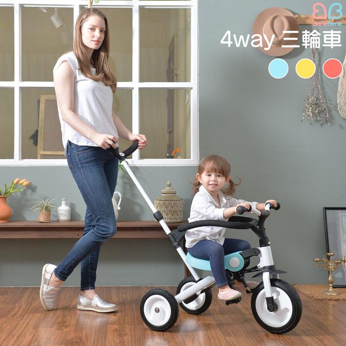 三輪車 折りたたみ 赤ちゃん おもちゃ 庭 遊具 benebene かじとり 折り畳み おしゃれ 2歳 3歳 室内 乗り物 乗りもの のりもの 子供 コンパクト 子供用 かわいい 軽量 持ち運び 4way