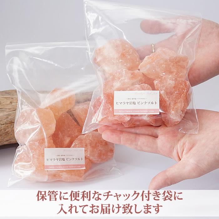 浄化 ヒマラヤ 岩塩