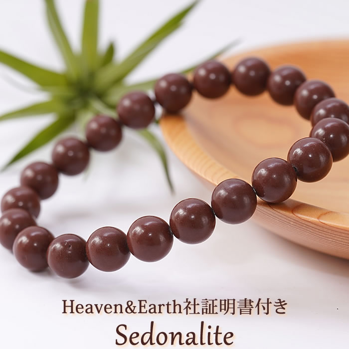 【H&E社証明書付き】セドナライト 10mm ブレスレット 天然石 パワーストーン