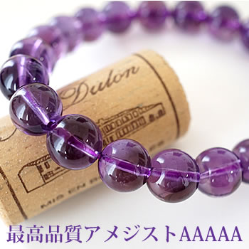 【数量限定・サイズ限り】最高品質アメジストAAAAA 10mm ブレスレット 天然石 パワーストーン アメシスト 天然石ブレスレット パワーストーンブレスレット 紫水晶 2月の誕生石
