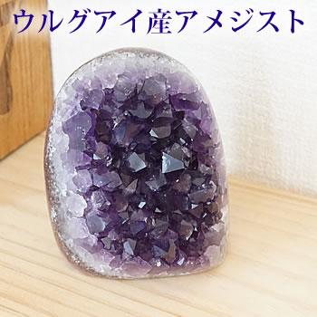【一点もの】アメジスト(ウルグアイ産) 原石 クラスター 天然石 パワーストーン アメシスト 紫水晶