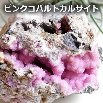 日本最大級 【一点もの・レア鉱物】ピンクコバルトカルサイト 方解石 結晶・原石 天然石 天然石 カルサイト パワーストーン コバルトカルサイト カルサイト ピンクカルサイト 方解石 calcite, レストル:6ababe88 --- construart30.dominiotemporario.com
