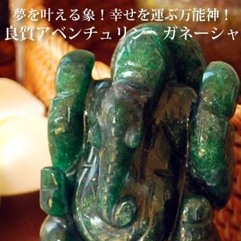 【一点もの!】ガネーシャ(良質アベンチュリン) 約80mm 手彫り置き石 天然石 パワーストーン インテリア 置物 夢をかなえるゾウ 象 インド翡翠 5月の誕生石
