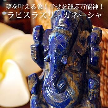 魅力的な 【一点もの! 置物】ガネーシャ(ラピスラズリ) 約72mm 手彫り置き石 天然石 パワーストーン 12月の誕生石 インテリア 置物 インテリア 夢をかなえるゾウ 象 ラピス 青金石 瑠璃石 9月 12月の誕生石, ニマチョウ:9061f4ea --- hortafacil.dominiotemporario.com