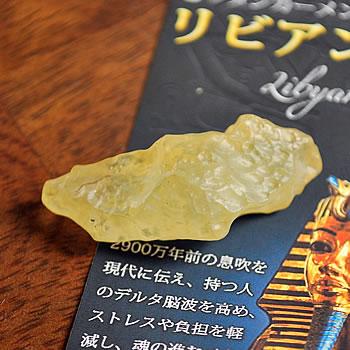 【一点もの】リビアンデザートグラス タンブル 原石 天然石 パワーストーン リビアンデザートグラス 天然石クラスター パワーストーン原石 リビアングラス