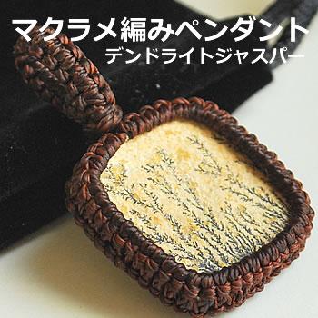 【一点もの】デンドライトジャスパー(ドイツ産) マクラメ編みペンダントトップ ネックレス 天然石 パワーストーン デンドライトジャスパー 天然石ペンダント パワーストーンペンダント デンドリティック・ジャスパー