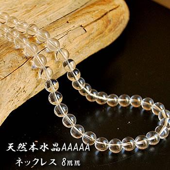 【最上級品質】天然本水晶AAAAA 8mm ネックレス 約45~50cm(約54玉) 天然水晶 天然石 パワーストーン 水晶 天然石ネックレス パワーストーンネックレス
