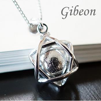 ギベオン隕石(メテオライト) 10mm珠 六芒星 ヘキサゴン ペンダントトップ ネックレス 天然石 パワーストーン シルバー925 隕鉄 鉄隕石 gibeon meteorite