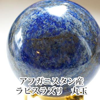 【一点もの】ラピスラズリ 56mm アフガニスタン産 丸玉 スフィア 天然石 パワーストーン ラピスラズリ 置物 インテリア ラピス 青金石 瑠璃石 9月の誕生石 12月の誕生石