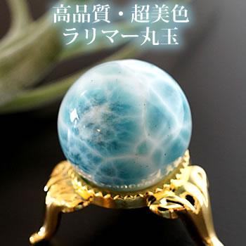 【一点もの/超美色】ラリマーAAAAA 24mm 丸玉 スフィア 天然石 パワーストーン ラリマー 置物 インテリア ラリマール ペクトライト