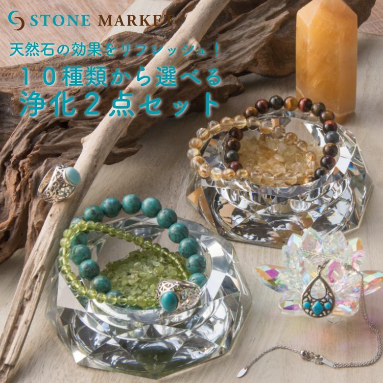 天然石の効果をリフレッシュ 5種類から選べる浄化セット 8角形ガラス皿 2点セット OLJI-0012 水晶 クリスタル ラピスラズリ ペリドット シトリン ケース 定価 限定タイムセール 八角形ガラス皿 メンズ 浄化 お買い得 レディース ユニセックス オンラインショップ限定 天然石 セット