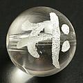 12mm水晶梵字 サク 連売りビーズ