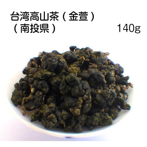 台湾人オーナーによる台湾茶専門店 割引も実施中 契約農家より直接仕入れ 友茶縁 台湾産 台湾茶 高山茶 140g 金萱 南投県 台湾高山茶 メーカー公式ショップ
