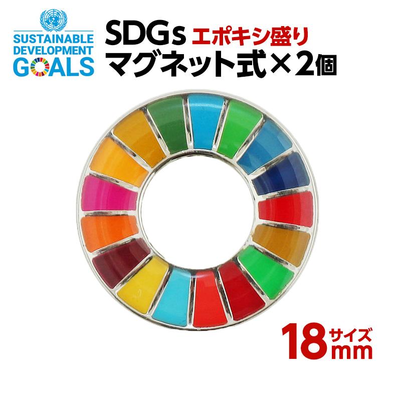 SDGsに賛同される方、SDGsに関わる活動をされているは、ぜひご活用ください。日本政府も推進しているので今後徐々に普及してくると思われます。裏の留め具がマグネットです。 SDGS ピンバッジ 2個入り(18mmサイズ・マグネットタイプ)(エポ盛)#008【追跡可能メール便・送料無料】
