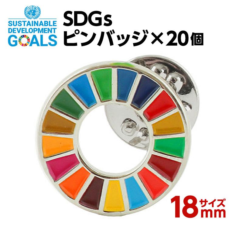 SDGsに賛同される方 SDGsに関わる活動をされているは [再販ご予約限定送料無料] 激安通販 ぜひご活用ください 日本政府も推進しているので今後徐々に普及してくると思われます SDGS 18mm 20個入り ミニサイズ ピンバッジ #005