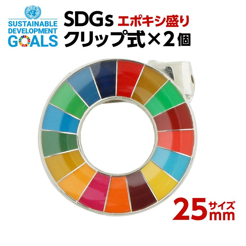 SDGsに賛同される方 SDGsに関わる活動をされているは ぜひご活用ください 日本政府も推進しているので今後徐々に普及してくると思われます SDGsクリップ式 2個入り 激安 激安特価 送料無料 #010 2020新作 25mmサイズ エポ盛