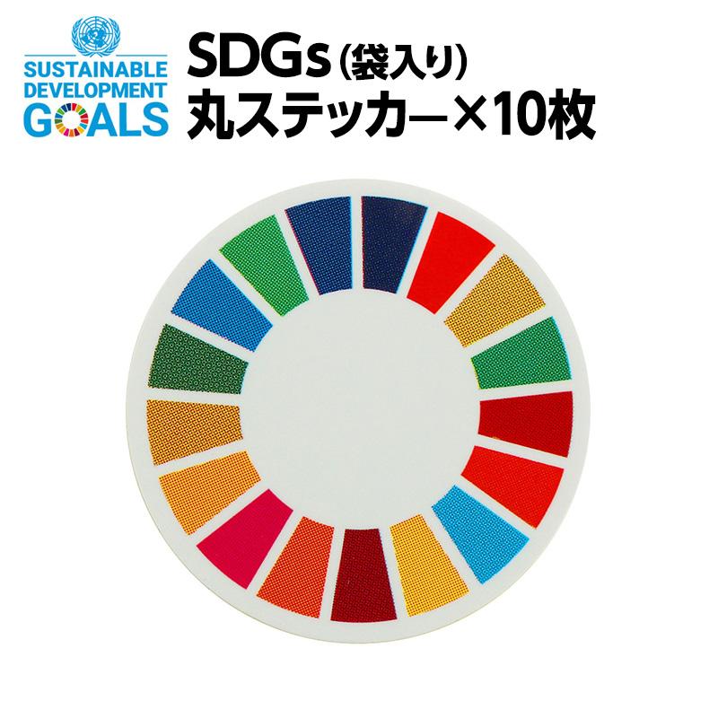 記念日 早割クーポン SDGsに賛同される方 SDGsに関わる活動をされているは ぜひご活用ください 日本政府も推進しているので今後徐々に普及してくると思われます 10枚=1シート 30mm丸 SDGS ステッカー
