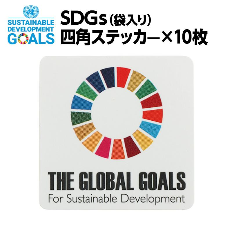 SDGsに賛同される方 SDGsに関わる活動をされているは ぜひご活用ください 迅速な対応で商品をお届け致します 日本政府も推進しているので今後徐々に普及してくると思われます ステッカー 卸売り 10枚=袋入り SDGS 30x30mm四角