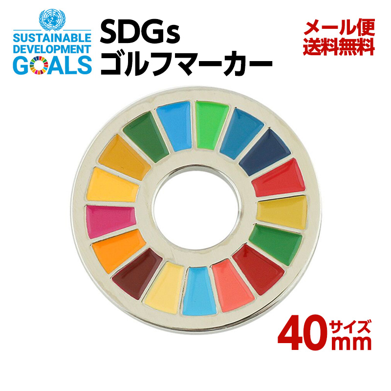 ゴルフ好きな方にプレゼント ギフ_包装 意識高いゴルファー必見 SDGsに賛同される方 SDGsに関わる活動をされているは 40mmサイズ ぜひご活用ください SDGS仕様ゴルフマーカー1個入り セール価格 ゆうパケット便送料無料