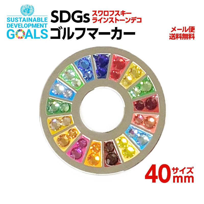 ゴルフ好きな方にプレゼント 意識高いゴルファー必見 SDGsに賛同される方 SDGsに関わる活動をされているは ぜひご活用ください SDGS仕様ゴルフマーカー1個入り ブランド買うならブランドオフ 40mmサイズ スワロフスキーラインストーン付 オープニング 大放出セール ゆうパケット便送料込み