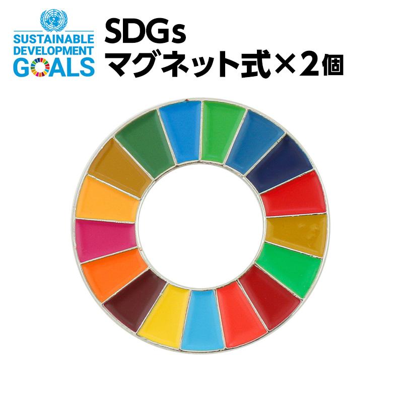 SDGsに賛同される方 SDGsに関わる活動をされているは ぜひご活用ください 未使用品 日本政府も推進しているので今後徐々に普及してくると思われます トレンド 裏の留め具がマグネットです SDGS 25mmサイズ 2個入り ピンバッジ マグネットタイプ #003
