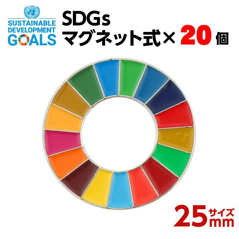 SDGsに賛同される方 SDGsに関わる活動をされているは ぜひご活用ください 日本政府も推進しているので今後徐々に普及してくると思われます 裏の留め具がマグネットです 送料無料 #003 マグネットタイプ 25mmサイズ 安い 返品交換不可 20個入り ピンバッジ SDGS