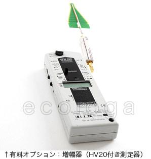 ★高周波電磁波測定器★HFW59D電磁波/電磁波対策/電磁波カット/電磁波防止/電磁波過敏症