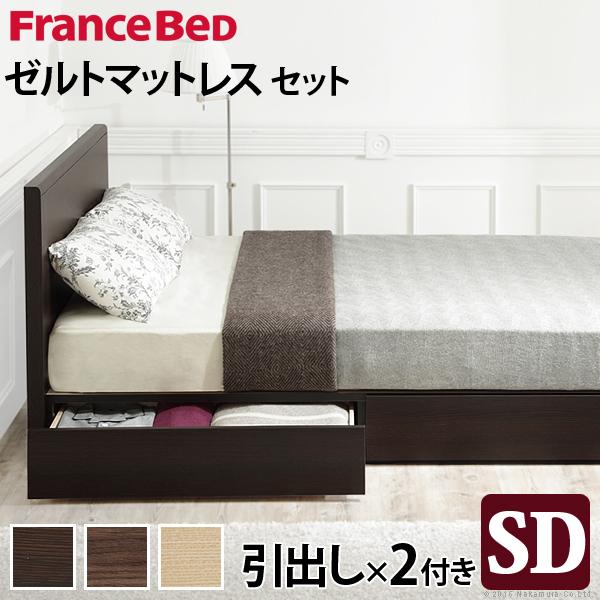 収納ベッド セミダブルベッド 日本製 フランスベッド 引出しタイプ マットレス付き セミダブル セミダブルサイズ sdベッド 国産 木製ベッド 収納付きベッド 引き出し付き 大容量 ベッド下収納 夫婦 新婚 同棲 寮 ゼルトスプリングマットレス