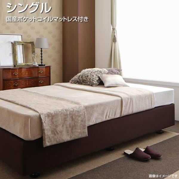 シングル ベッド 日本製 ホテル仕様 ダブルクッションベッド 国産ポケットコイルマットレス付き 小さめ 小さい 狭い部屋 国産 高級ホテル ヘッドレスベッド ヘッドレス 省スペース ホテル様ベッド 業務用 プロ仕様 一人暮らし ワンルーム ホテル リゾート ラグジュアリー