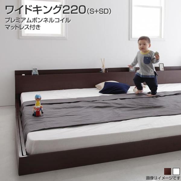 連結ベッド 2台 大型ベッド ワイドK220 (シングル+セミダブル) ローベッド フロアベッド 同棲 新婚 夫婦 家族 親子ベッド ワイド 分割 ベッド ベット べっと 宮付き コンセント付き 低いベッド ロータイプ ローベット プレミアムボンネルコイルマットレス付き