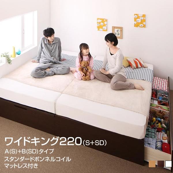 お客様組立 ヘッドレスベッド 連結ベッド 日本製 跳ね上げ式ベッド 収納付きベッド A(S)+B(SD)タイプ ワイドK220(シングル+セミダブル) マットレス付き 国産 ガス圧 広い 大きい 夫婦 家族 新婚 分割 ベッド 2台 引き出し付き スタンダードボンネルコイルマットレス付き