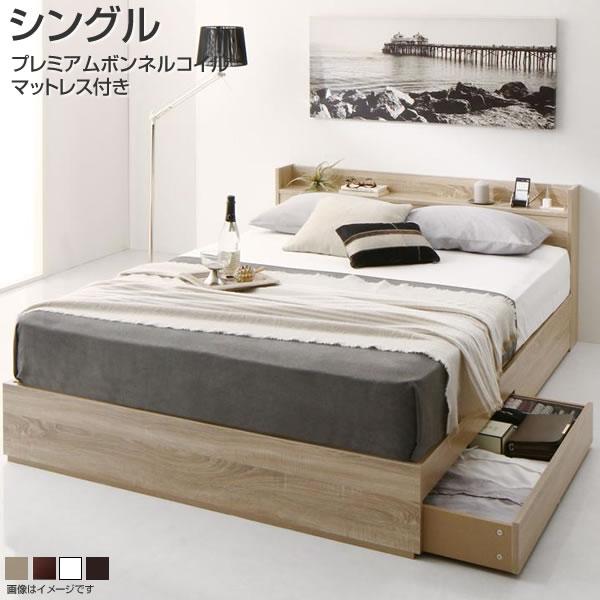 シングルベッド 収納ベッド すのこベッド プレミアムボンネルコイルマットレス付き 敷き布団対応 頑丈 丈夫 シンプル ベッドルーム 棚付き 宮付き コンセント付き モダン 寝室 一人暮らし ワンルーム ベッド下収納 収納付き 引き出し付き 小さめ 小さい 木製 ヘッドボード